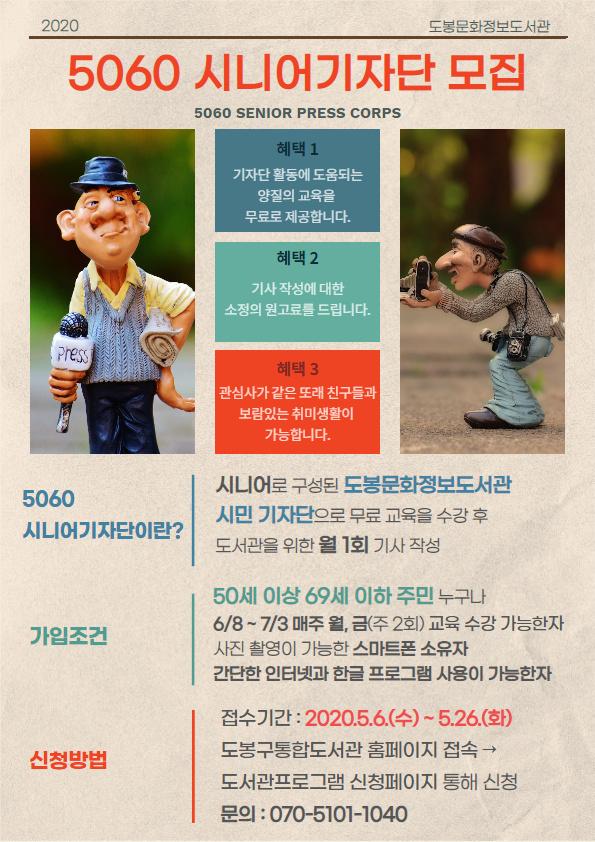 [도봉문화정보도서관] 5060 시니어 기자단(시민기자단) 무료 교육 모집